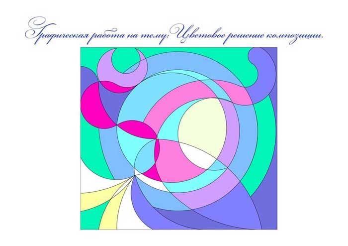 Цветовая композиция в дизайне